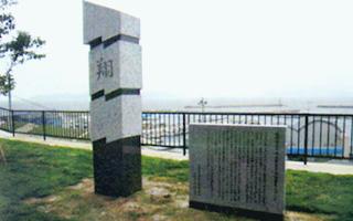 玄界島復興記念モニュメント