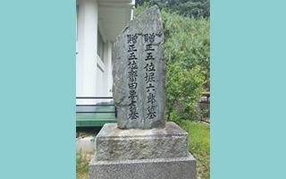 勤皇志士 斉田要七 堀六郎の墓